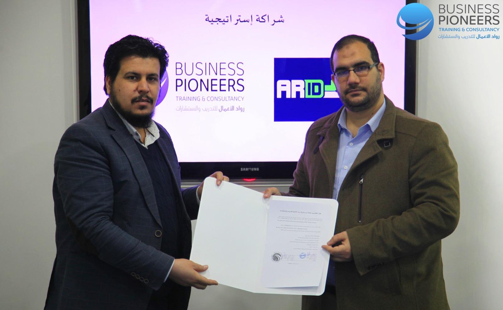 توقيع شراكة استراتيجية بين منصةأريد وشركة رواد الأعمال