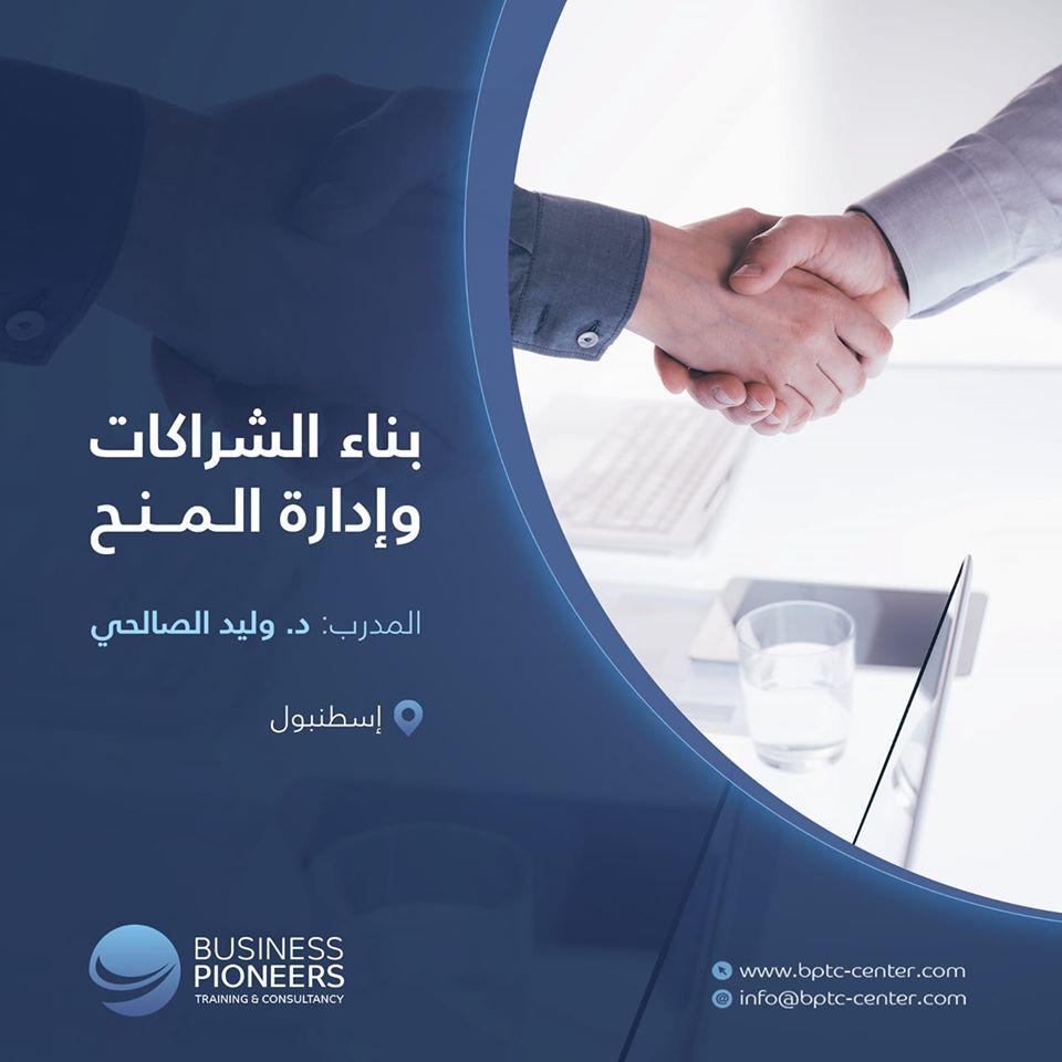 بناء الشراكات وإدارة المنح