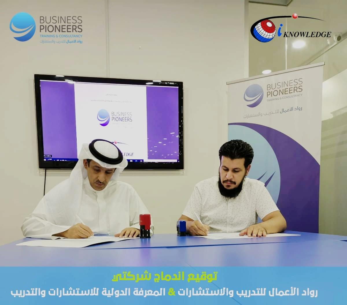 توقيع اندماج مؤسستي رواد الأعمال والمعرفة الدولية