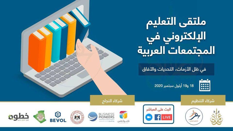ملتقى التعليم الإلكتروني في المجتمعات العربية